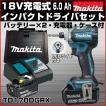 makita(マキタ) 充電式インパクトドライバセット TD170DRGX 18v バッテリBL1860B×2本(Li-ion6.0 Ah)・充電器DC18RC・ケース付