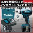 makita(マキタ) 充電式インパクトドライバセット (青・黒) TP131DRFX 14.4v バッテリBL1430×2本(Li-ion3.0 Ah)・充電器DC18RC・ケース付
