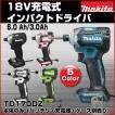 makita(マキタ) 充電式インパクトドライバ(本体のみ) TD170DZバッテリー・充電器・ケース別売り