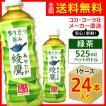 綾鷹 525ml 24本入1ケース/お茶 緑茶 PET ペットボトル コカ・コーラ社/メーカー直送 送料無料