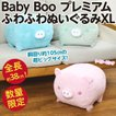 ぶたのぬいぐるみXL Baby Boo ふわふわプレミアム/全長38cmの超大きな人形 新品