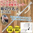 ダンボールのサイズ調整用カッター 箱切り名人/大 白色/段ボール 日伸貿易 HMLW 新品