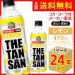 カナダドライ ザ タンサン レモン 490ml 24本入1ケース/強炭酸水 THE TANSAN LEMON PET ペットボトル コカ・コーラ社/メーカー直送 送料無料