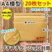 プチプチクッション封筒 A4サイズ横型/クラフト茶色・封緘テープ付き・開封テープ付き 20枚セット