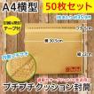 プチプチクッション封筒 A4サイズ横型/クラフト茶色・封緘テープ付き・開封テープ付き 50枚セット