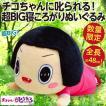 チコちゃんに叱られる 超BIG寝ころがりぬいぐるみ/全長48cmの超大きな人形 公式 新品