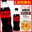 コカ・コーラ ゼロシュガー 500ml 24本入1ケース/糖類ゼロ ゼロカロリー 炭酸飲料 PET ペットボトル コカ・コーラ社/メーカー直送 送料無料