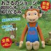 おさるのジョージ 超BIGオーバーオールぬいぐるみ/全長約40cmの超BIGサイズ人形 公式 新品