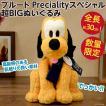 プルート Precialityスペシャル超BIGぬいぐるみ/全長約30cmの超BIGサイズ人形 新品 ディズニー公式