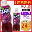 ファンタグレープ 500ml 24本入1ケース/炭酸飲料 PET ペットボトル FANTA コカ・コーラ社/メーカー直送 送料無料