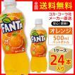 ファンタオレンジ 500ml 24本入1ケース/炭酸飲料 PET ペットボトル FANTA コカ・コーラ社/メーカー直送 送料無料