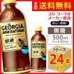 ジョージア ジャパンクラフトマン 微糖 500ml 24本入1ケース/アイスコーヒー PET ペットボトル/メーカー直送 送料無料
