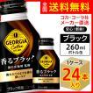 ジョージア 香るブラック ボトル缶 260ml 24本入1ケース/無糖 アイスコーヒー 缶/メーカー直送 送料無料