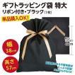 ギフトラッピング袋 特大2L リボン付き 不織布 巾着タイプ/ブラック(1枚)HFK-RBM 単品購入OK