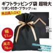 ギフトラッピング袋 超特大3L リボン付き 不織布 巾着タイプ/ブラック(1枚)HFK-RBL 単品購入OK