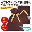 ギフトラッピング袋 超特大3L リボン付き 不織布 巾着タイプ/ブラウン(1枚)HFB-RBL 単品購入OK