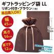ギフトラッピング袋 特大LL リボン付き 梨地 巾着タイプ/ブラウン(1枚)FK2409 単品購入OK
