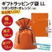 ギフトラッピング袋 特大LL リボン付き 梨地 巾着タイプ/オレンジ(1枚)FK2417 単品購入OK