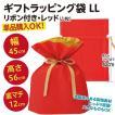 ギフトラッピング袋 特大LL リボン付き 梨地 巾着タイプ/レッド(1枚)FK2401 単品購入OK