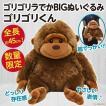 ゴリゴリラでかBIGぬいぐるみ ゴリゴリくん/約45cmの巨大人形 新品