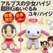 アルプスの少女ハイジ ハイジ ユキ 超BIGぬいぐるみ/全長約30cmの超ビッグサイズ人形 公式 新品
