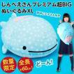 じんべえさんプレミアム超BIG ぬいぐるみXL/全長60cmの大きな人形 JINBESAN 新品
