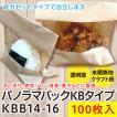 食品包装用袋 パノラマパックKBタイプ KBB14-16 未晒無地P 100枚入り/耐油袋 紙袋 おにぎり 惣菜 福助工業 0563412 新品 メール便対応