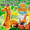 キリン 超BIGぬいぐるみ リアルアニマルシリーズ/全長55cmの超大きな人形 新品