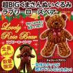 超BIGくまさんぬいぐるみ ラブリーローズベア/約65cmの巨大人形 新品