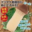 マツタケ超超BIGぬいぐるみXL/野菜きのこ 松茸 FANS巨大化シリーズ 全長約65cm とにかく大きい人形 新品