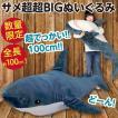 サメ超超BIGぬいぐるみXL/MEGA BIG さめ 全長約100cm とにかく大きい人形 新品