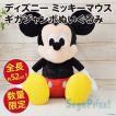 ミッキーマウス ギガジャンボぬいぐるみ/全長約52cmの超BIGサイズ人形 新品 ディズニー公式品