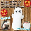 ムーミン 特大サイズ やわらかもっち〜りニョロニョロぬいぐるみ/Moomin 60cm もちもち 新品