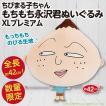 ちびまる子ちゃん もちもち永沢君ぬいぐるみ XLプレミアム/全長約42cmの超BIGサイズ 新品