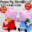 Peppa Pig 30cm超ビッグ スペシャルぬいぐるみ/ペッパピッグ 全長約30cm 公式 新品