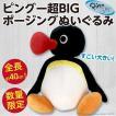 ピングー超BIGポージングぬいぐるみ Pingu ラッパのお口/全長40cm すごい大きい人形 新品