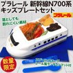 プラレール 新幹線N700系 キッズプレートセット/スプーンやフォーク付き ランチプレート お子さまプレート 食器 皿 公式 新品