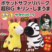 キリン しまうま ポケットサファリパーク 超BIGぬいぐるみ/全長40cmの超大きな人形 新品