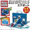 ポケットトミカ タウンシリーズ おかたづけプレイバッグ エアポート 空港/ スライダー付 かばん形式に収納 新品