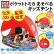 ポケットトミカ 大きなあそべるキッズテント/組立簡単 収納袋付き 子供用 新品