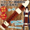 リコーダー超超BIGぬいぐるみXL/笛 FANS巨大化シリーズ 全長約106cm とにかく大きい人形 新品