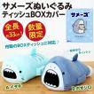サメーズぬいぐるみ ティッシュBOXカバー/JAGGY ボックスティッシュカバー 雑貨 グッズ  新品