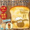 ひつじのショーンもちもち イギリスパン クッション/超BIGな55cm 新品