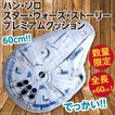 ハン・ソロ/スター・ウォーズ・ストーリー プレミアムクッション/ファルコン 全長約60cmの超BIGサイズ 新品