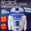 スター・ウォーズ 最後のジェダイ R2-D2 ギガジャンボぬいぐるみ/全長約45cmの超BIGサイズ 新品