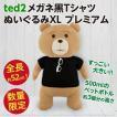 ted2 メガネ黒TシャツぬいぐるみXL プレミアム/全長52cm超大きい人形 新品