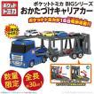 ポケットトミカ BIGシリーズ おかたづけキャリアカー/お片付けできるビッグキャリアカー車両 新品