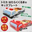 トミカ はたらくくるまのキッズプレート/選べるパトカー・消防車 皿 新品