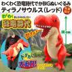 わくわく恐竜時代でかBIG ティラノサウルス(レッド)/全長50cmの超大きな人形 新品