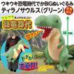 ウキウキ恐竜時代でかBIG ティラノサウルス(グリーン)/全長50cmの超大きな人形 新品